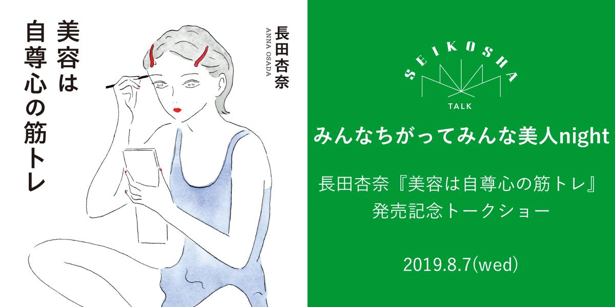 みんなちがってみんな美人night 長田杏奈『美容は自尊心の筋トレ』発売記念トークショー