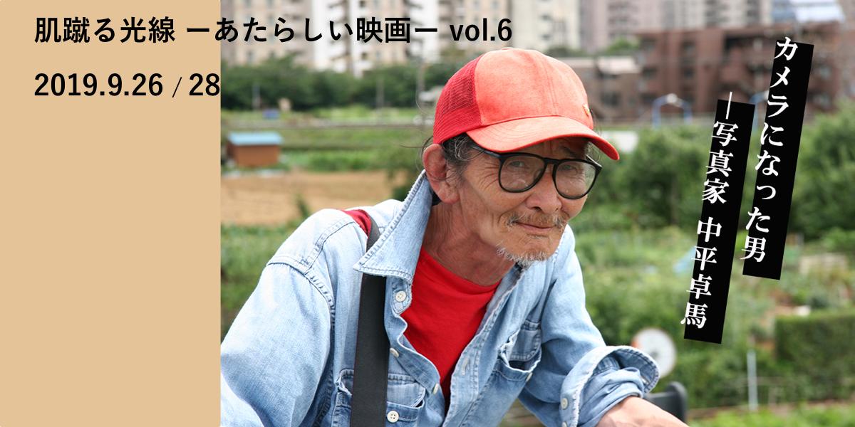 カメラになった男—写真家 中平卓馬 肌蹴る光線 ーあたらしい映画ー vol.6
