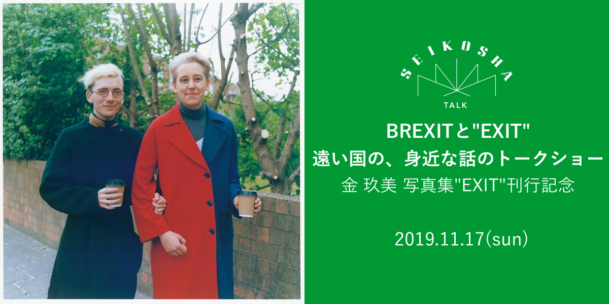 "BREXITと""EXIT""  遠い国の、身近な話のトークショー 金 玖美 写真集"