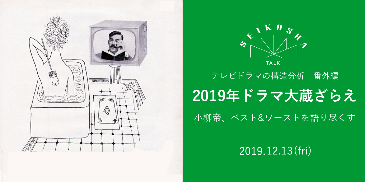 2019年ドラマ大蔵ざらえ テレビドラマの構造分析 番外編
