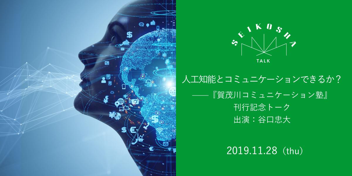 人工知能とコミュニケーションできるか? ——『賀茂川コミュニケーション塾』刊行記念トーク