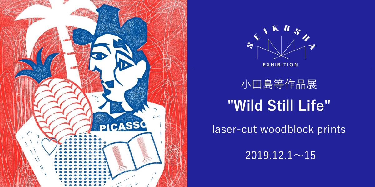 Wild Still Life laser-cut woodblock prints 小田島等作品展