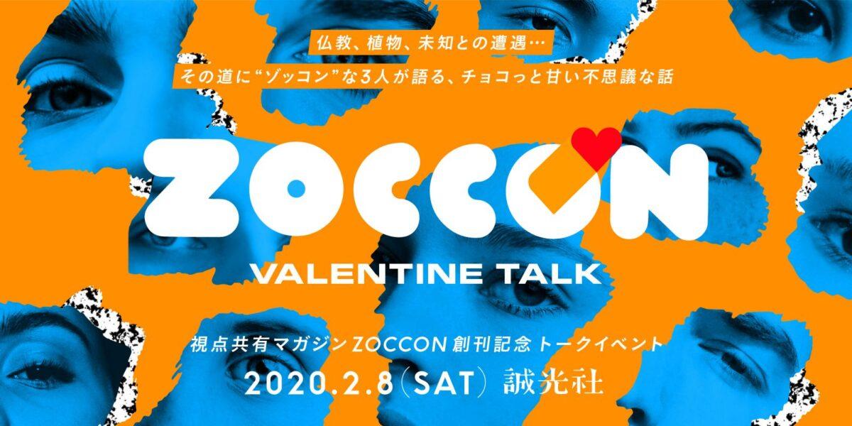 ZOCCON VALENTINE TALK 「視点共有マガジンZOCCON」創刊記念トークイベント