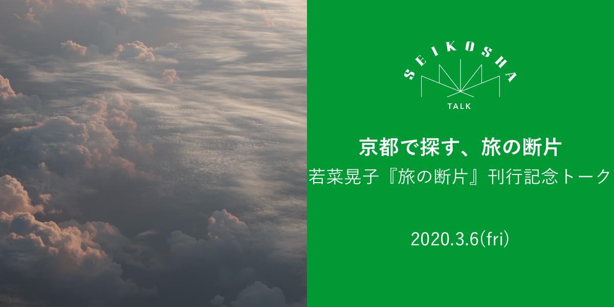 京都で探す、旅の断片 若菜晃子『旅の断片』刊行記念トーク