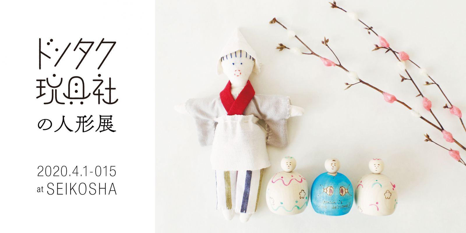ドンタク玩具社の人形展