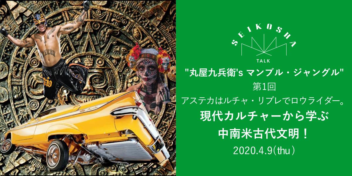 丸屋九兵衛's マンブル・ジャングル 第一回 アステカはルチャ・リブレでロウライダー。 現代カルチャーから学ぶ中南米古代文明!