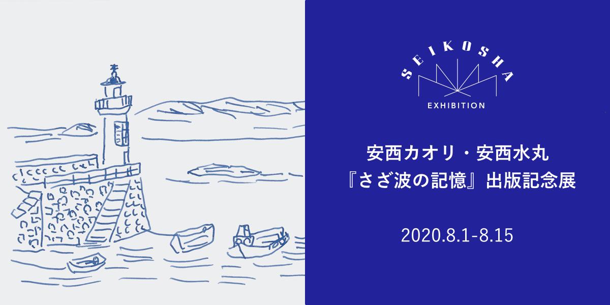 安西カオリ・安西水丸 『さざ波の記憶』出版記念展