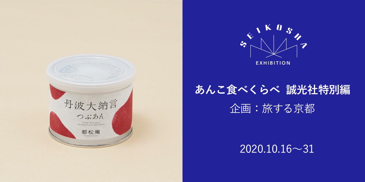 あんこ食べくらべ  誠光社特別編 企画・旅する京都