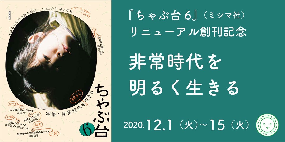 非常時代を明るく生きる 『ちゃぶ台 6』(ミシマ社)リニューアル創刊記念