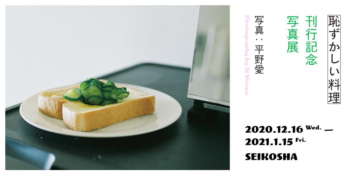 恥ずかしい料理 刊行記念写真展 Photography by Ai Hirano