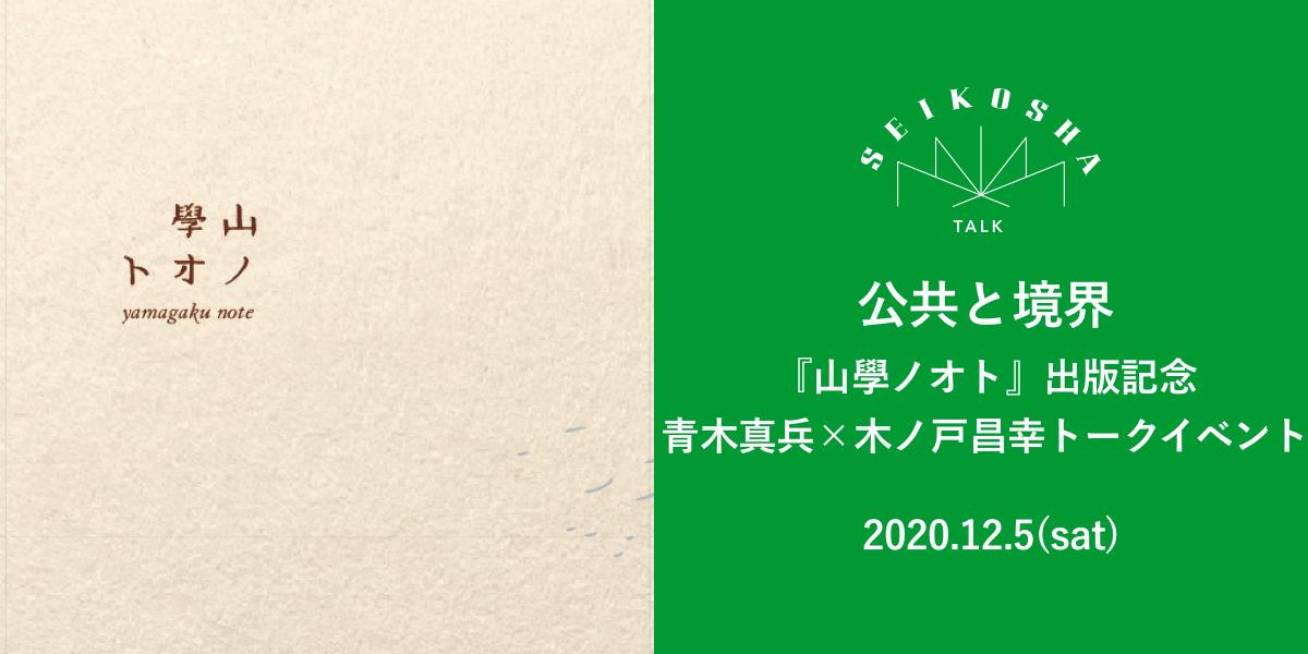 公共と境界 『山學ノオト』出版記念  青木真兵×木ノ戸昌幸トークイベント