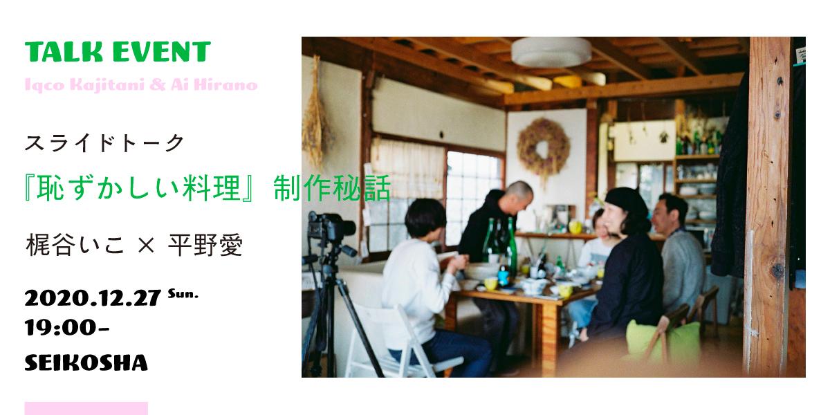 『恥ずかしい料理』制作秘話  梶谷いこ × 平野愛 スライドトーク