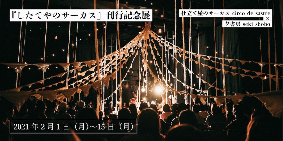 『したてやのサーカス』(夕書房)刊行記念展