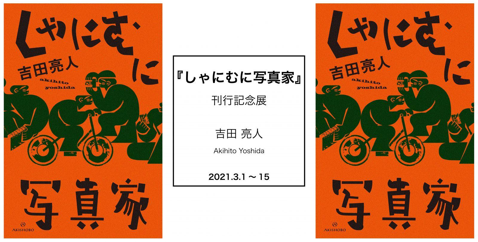 吉田亮人「しゃにむに写真家」刊行記念展