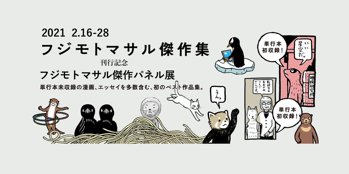 フジモトマサル傑作パネル展 『フジモトマサル傑作集』(青幻舎)刊行記念