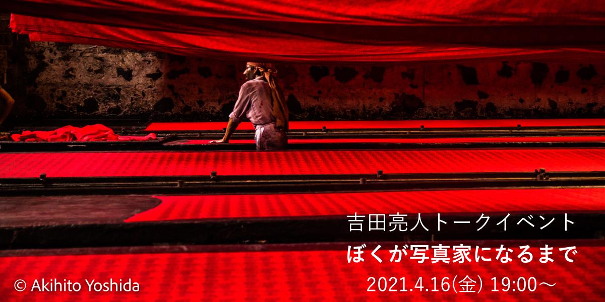 ぼくが写真家になるまで 吉田亮人トークイベント