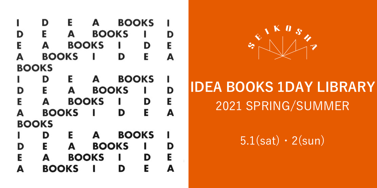 IDEA BOOKS 1DAY LIBRARY – Extension ver.!