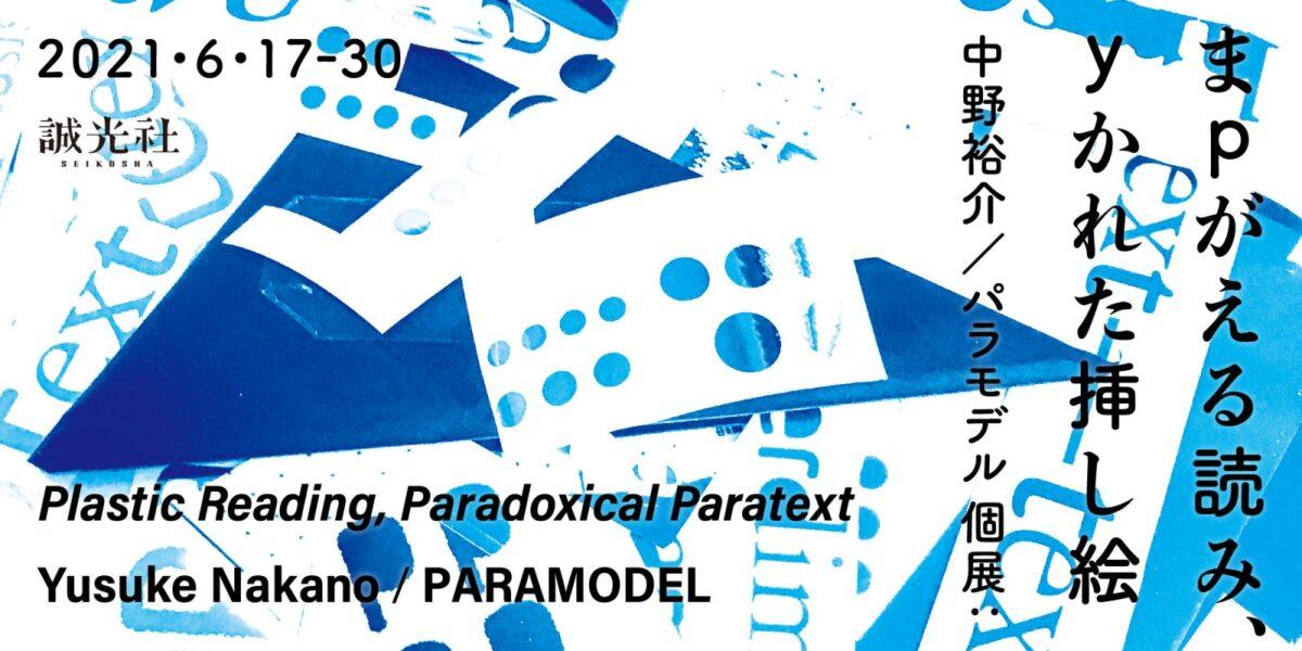 まpがえる読み、yかれた挿し絵 Plastic Reading, Paradoxical Paratext 中野裕介/パラモデル個展