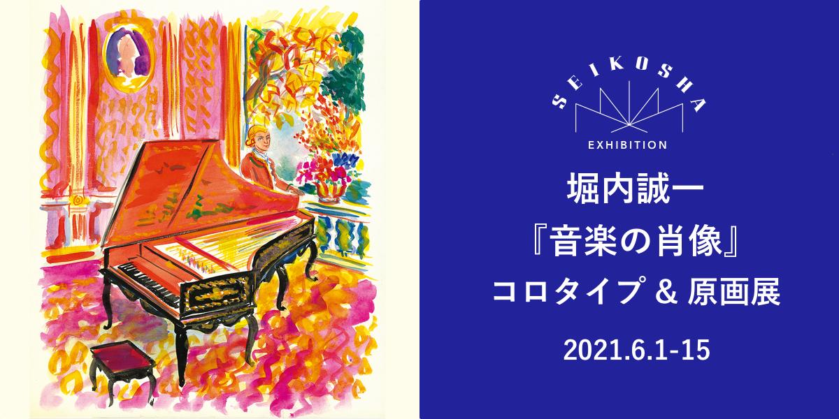 堀内誠一『音楽の肖像』コロタイプ&原画展