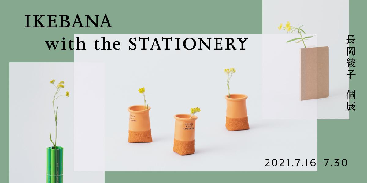IKEBANA with the STATIONERY 長岡綾子個展