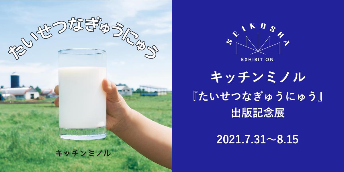 キッチンミノル『たいせつなぎゅうにゅう』出版記念展