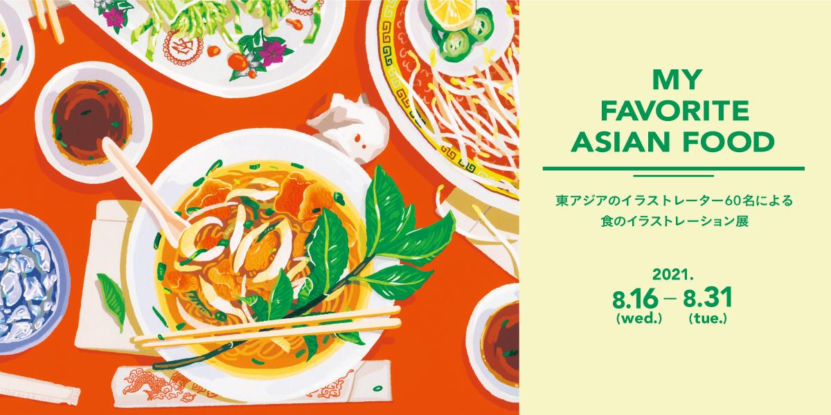 MY FAVORITE ASIAN FOOD 東アジアのイラストレーター60名による食のイラストレーション展