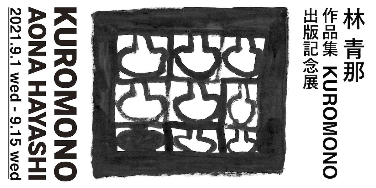 林 青那『KUROMONO』 出版記念展