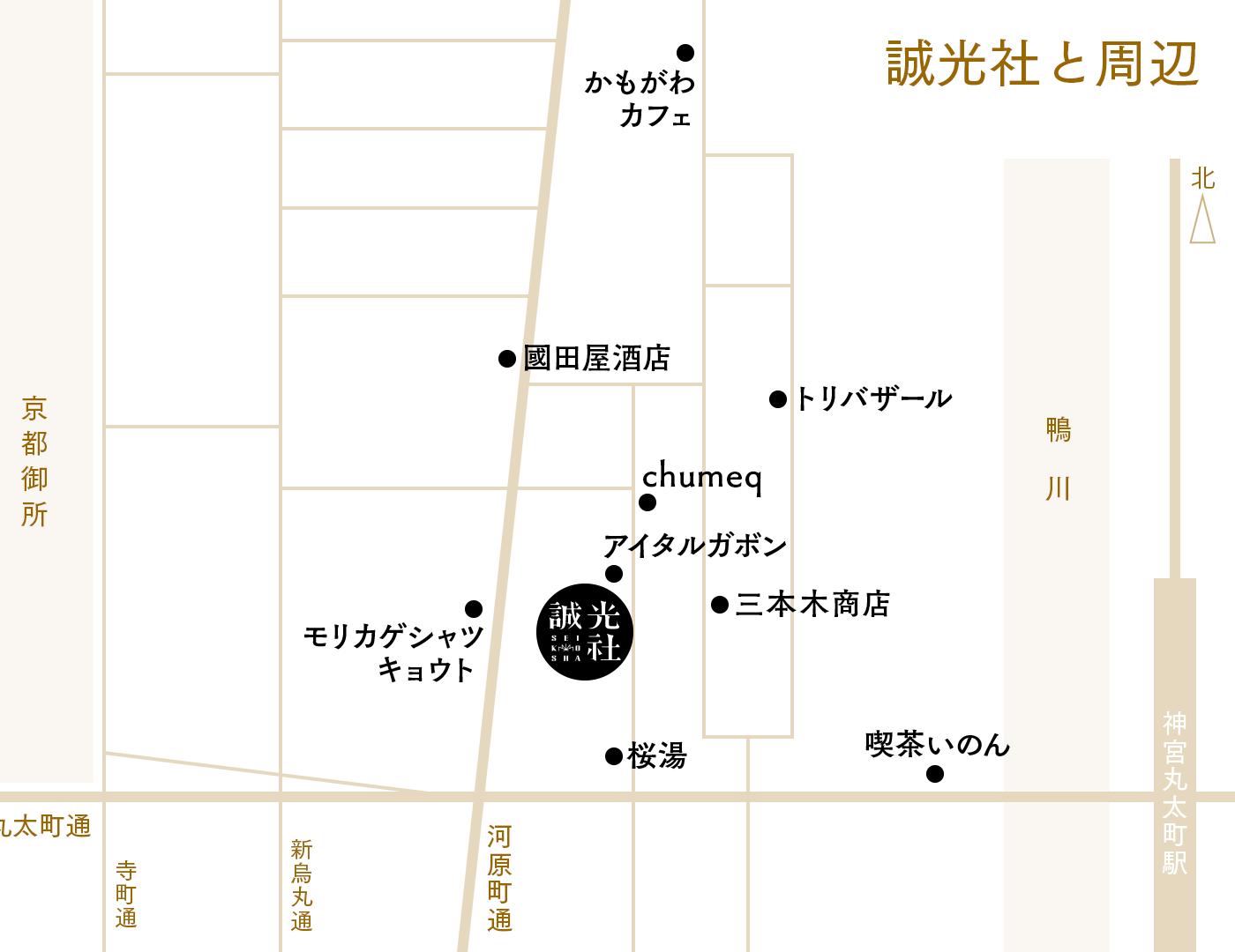 誠光社と周辺