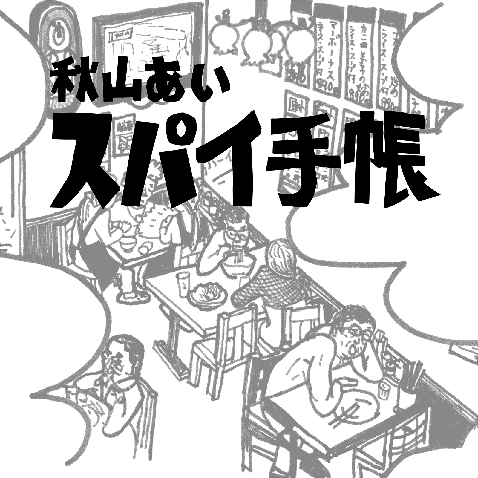 秋山あい スパイ手帳 作品展覧会