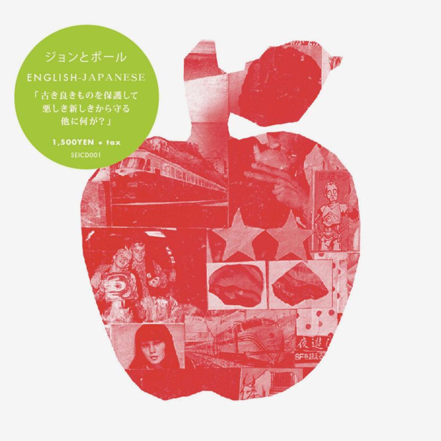 アルバム『ENGLISH-JAPANESE』ジョンとポール