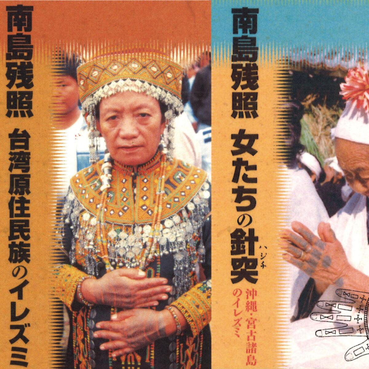 台湾と宮古島の刺青のドキュメンタリー映画二本立て上映