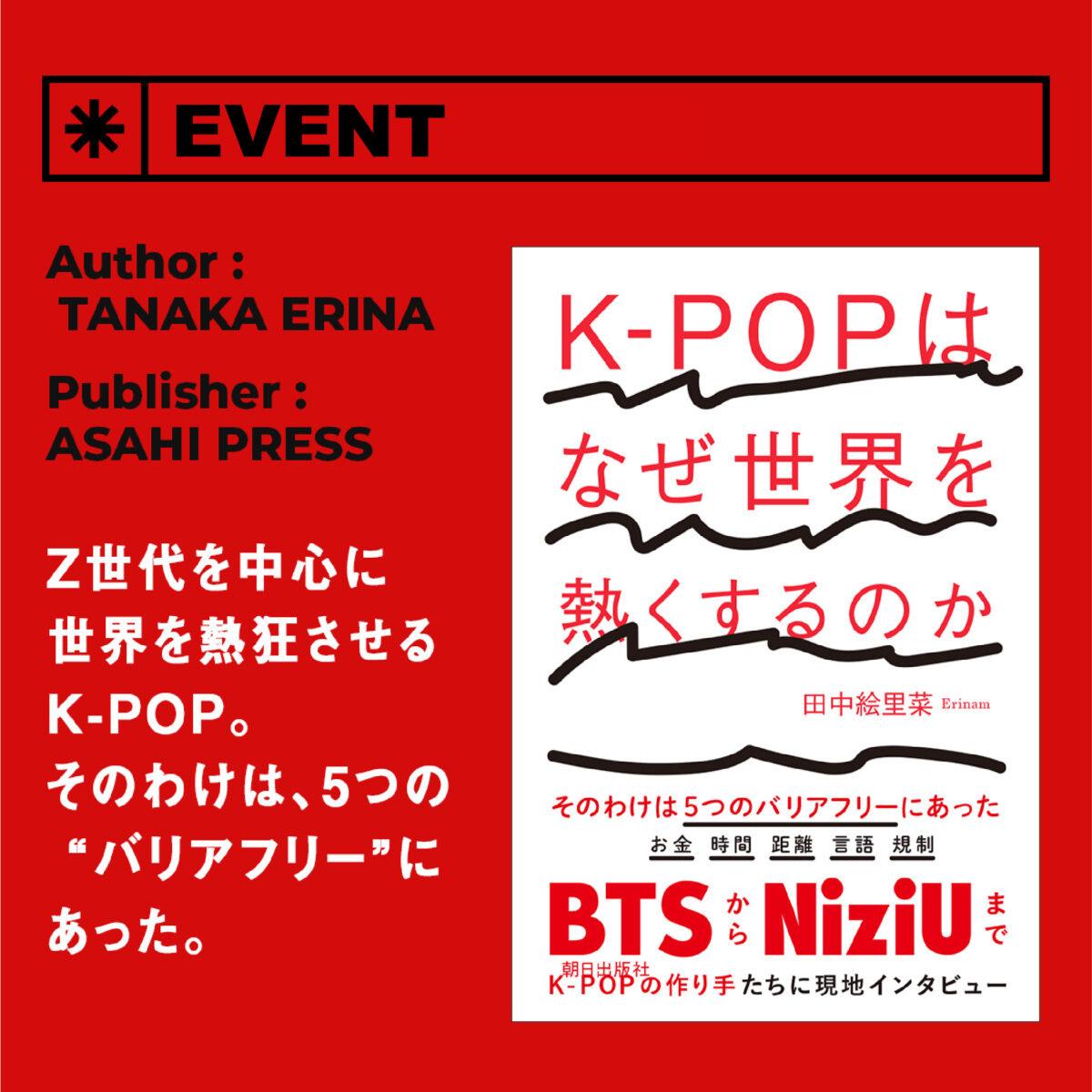 K-POPはなぜ世界を熱くするのか・その後 『K-POPはなぜ世界を熱くするのか』トークイベント